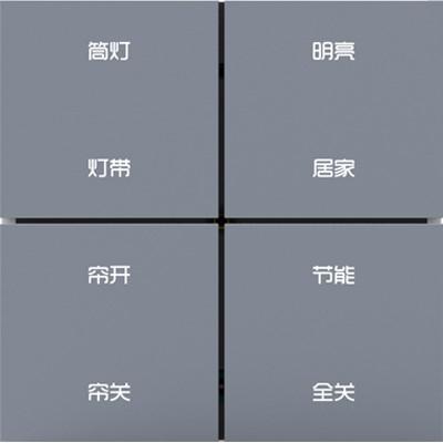 8按键智能场景面板(标准版无框)
