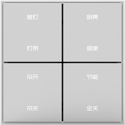 8按键智能场景面板(标准版带框)